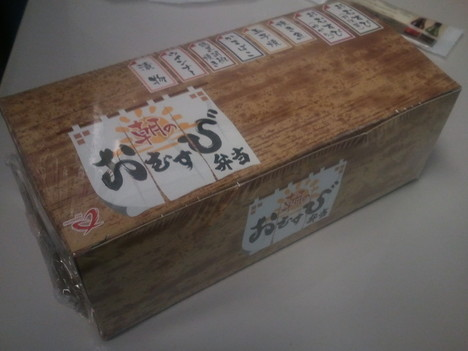 Asanoomusubibento11021
