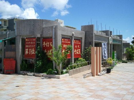 Okinawasobaisigufusintoshin11071