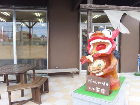 Tamayatoyosaki13072