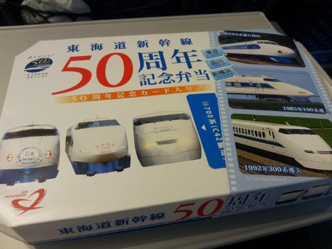 Ekiben_shinkansen5014071