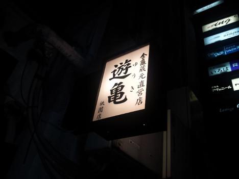 Yuuki_gion14121