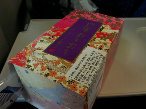 Sikiorioritankumakita14121