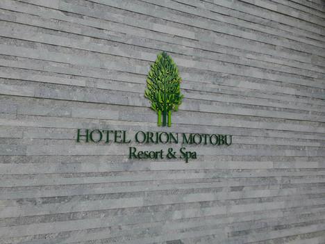 Hotel_orion_motobu150601