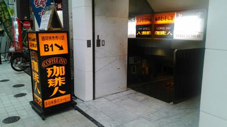Coffeejin160901