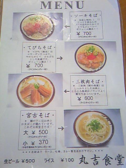 Miyakosobamaruyoshi10702
